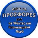 Veinwater.gr